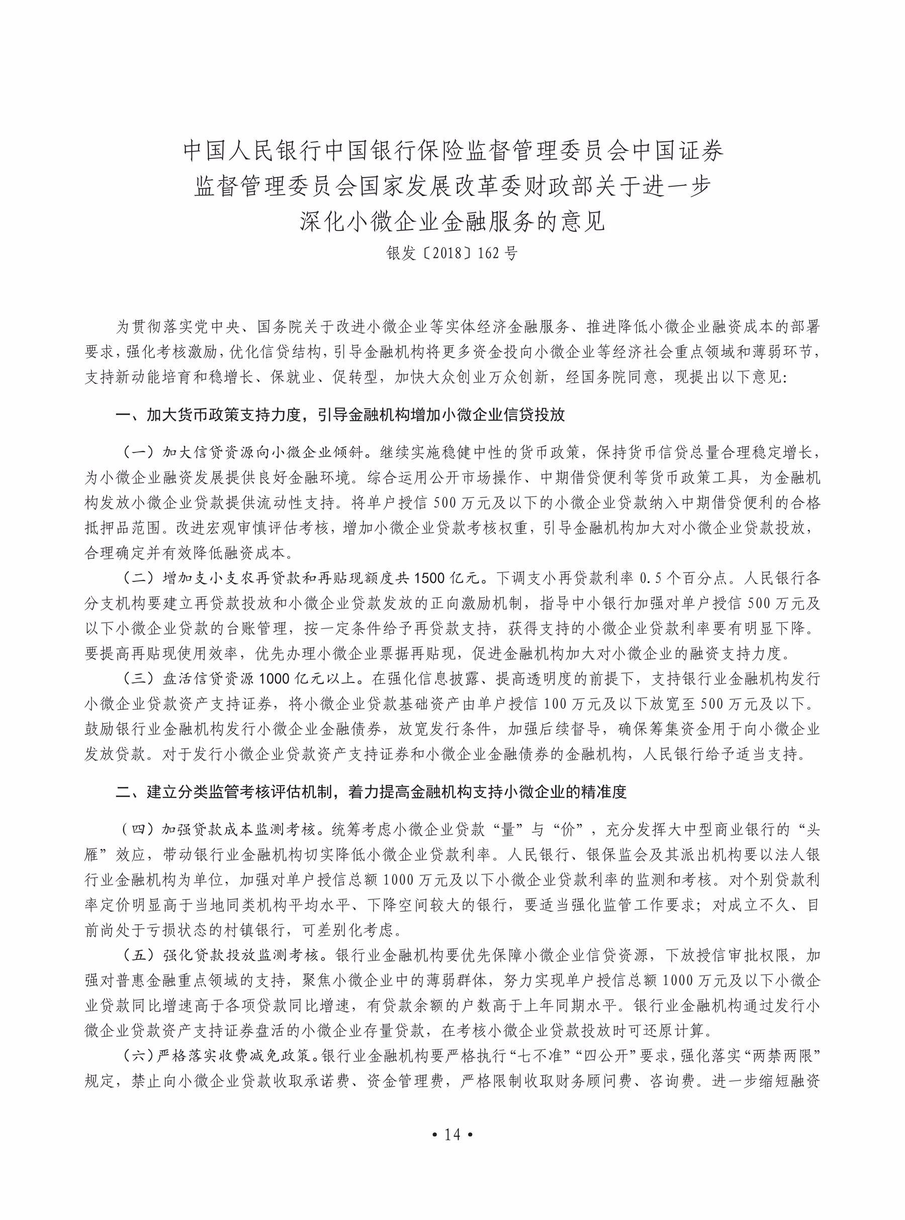 促进中小企业发展政策 11.12(确认印刷)_17.jpg