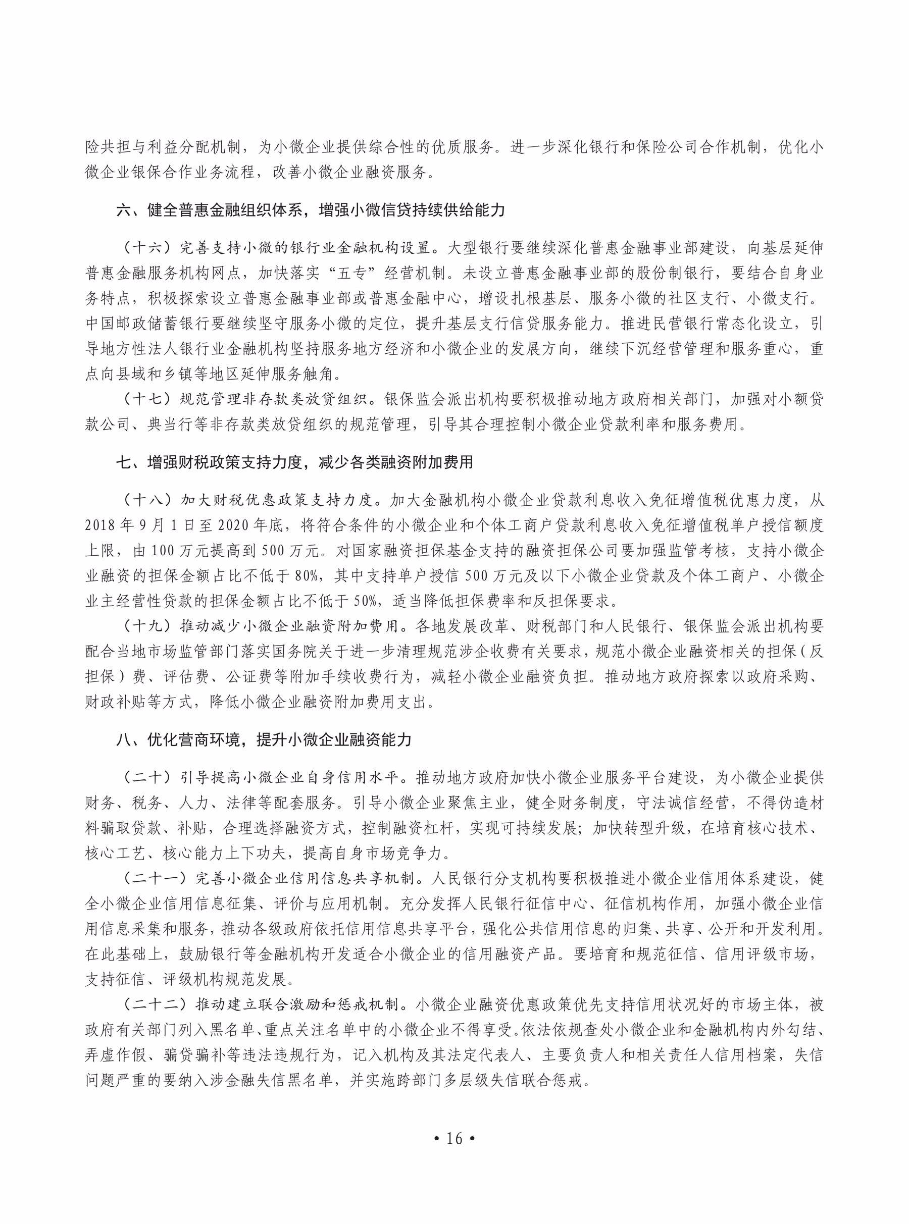 促进中小企业发展政策 11.12(确认印刷)_19.jpg