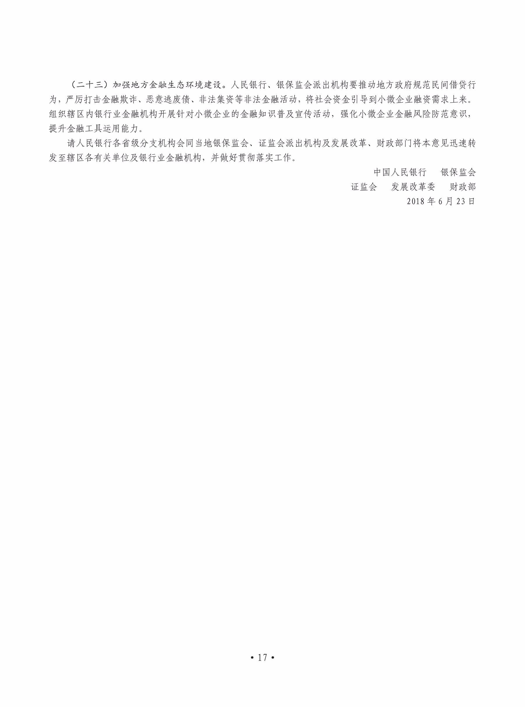 促进中小企业发展政策 11.12(确认印刷)_20.jpg