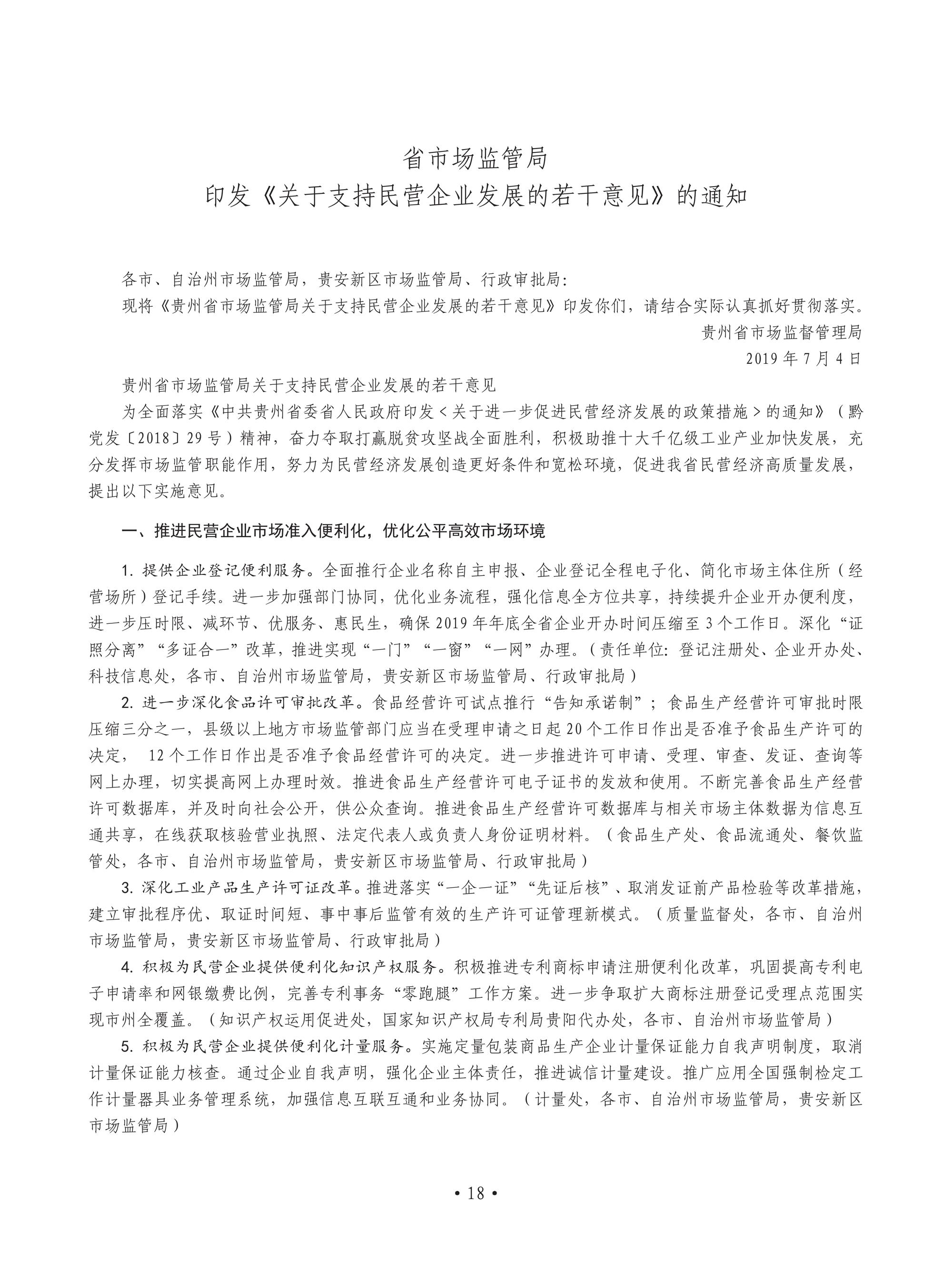 促进中小企业发展政策 11.12(确认印刷)_21.png