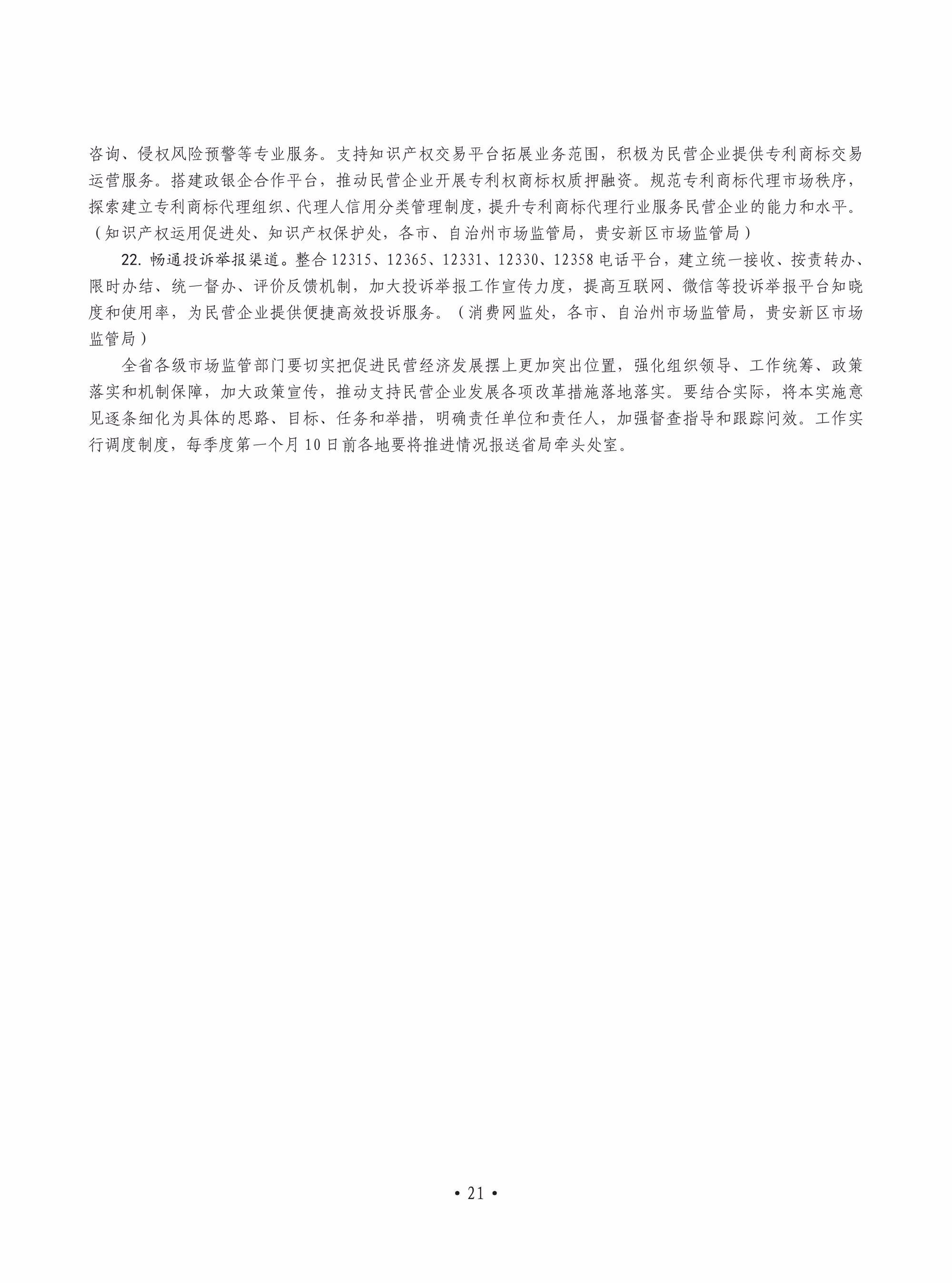 促进中小企业发展政策 11.12(确认印刷)_24.jpg
